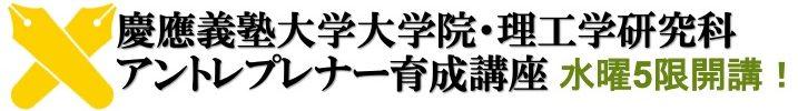 アントレプレナー育成講座
